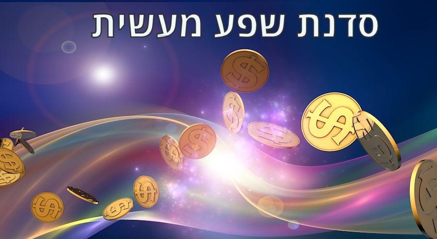 סדנת השפע המעשית -  זימון ושימור השפע החומרי והרוחני