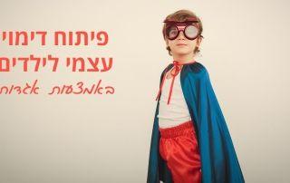 איך לפתח דימוי עצמי לילדים באמצעות אגדות